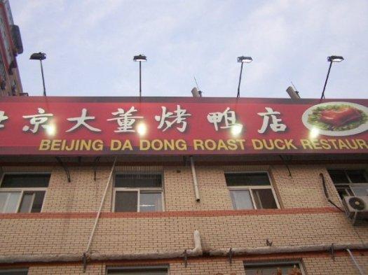 Da dong